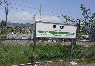 大糸線11