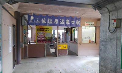 野岩鉄道44