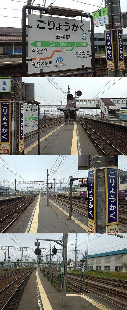いさりび鉄道a56