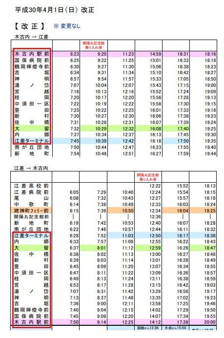 江差線a01