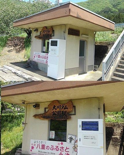 会津鉄道会津線b29