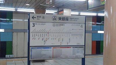 東京メトロ日比谷線30