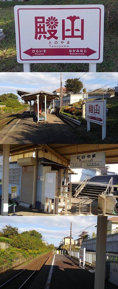 ひたちなか海浜鉄道36