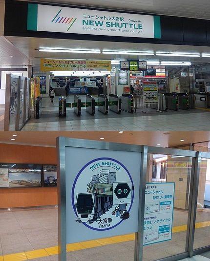 埼玉新都市交通伊奈線10