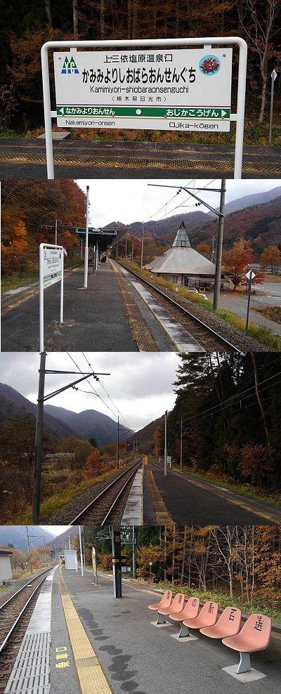 野岩鉄道23