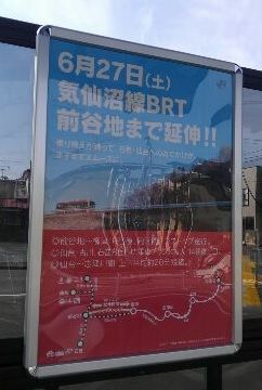 気仙沼線12