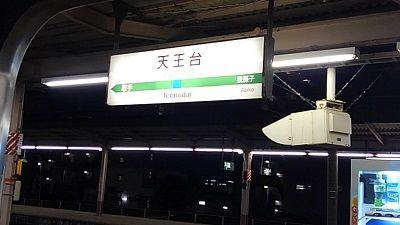 常磐線408