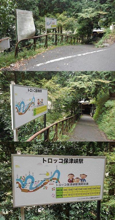 嵯峨野観光鉄道40