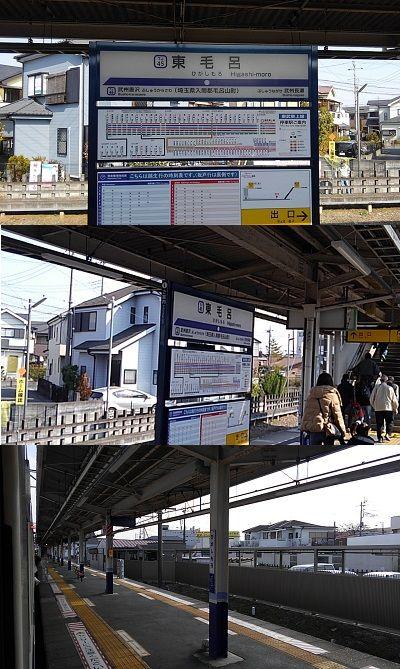 東武越生線10