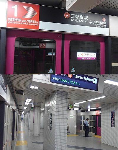 京都市営地下鉄東西線49
