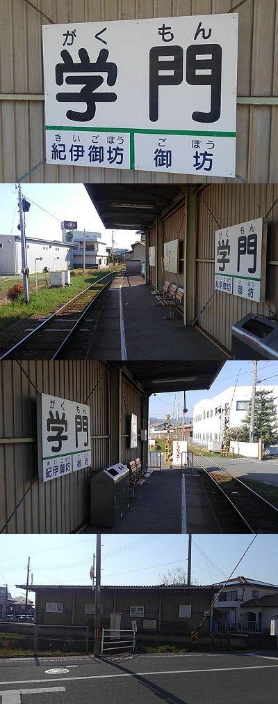 紀州鉄道08