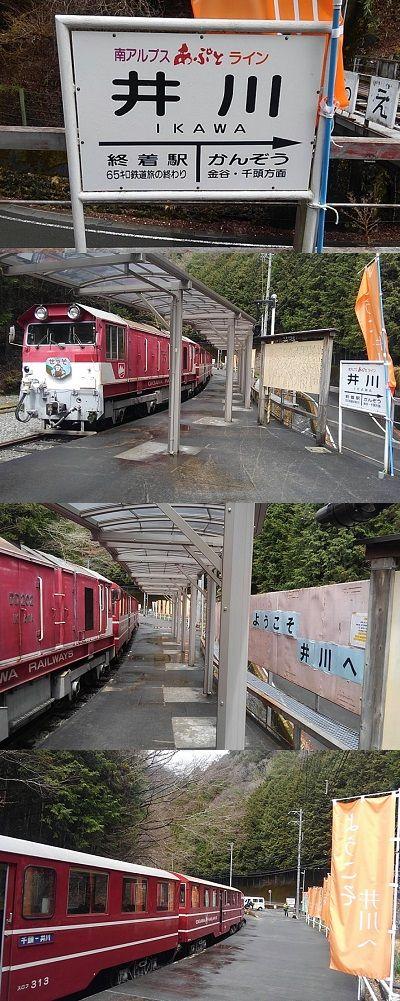 大井川鐵道井川線a34