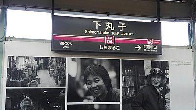 東急多摩川線04
