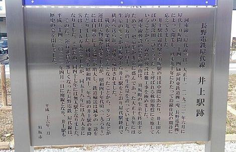 長野電鉄屋代線a15