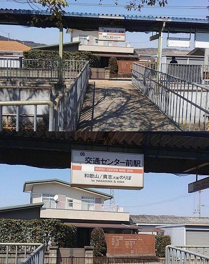 わかやま電鉄貴志川線25