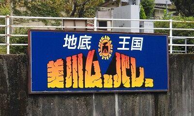 錦川鉄道b18