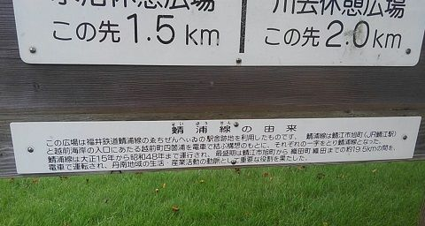 福井鉄道鯖浦線67