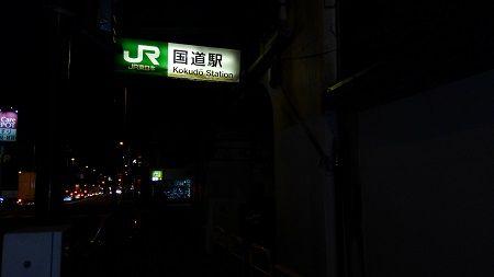 鶴見線17