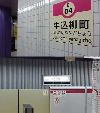 都営大江戸線05