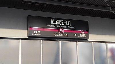 東急多摩川線05