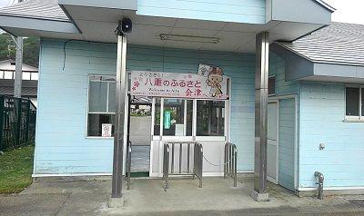 会津鉄道会津線57