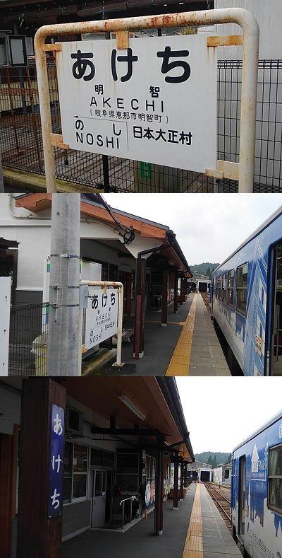 明知鉄道33