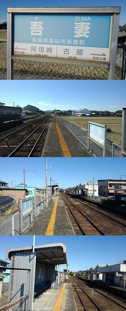 島原鉄道a38