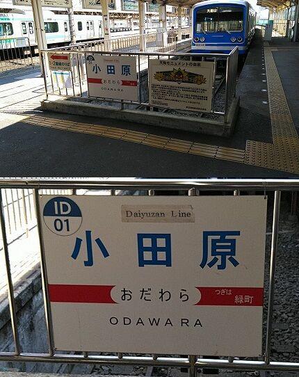 伊豆箱根鉄道大雄山線28