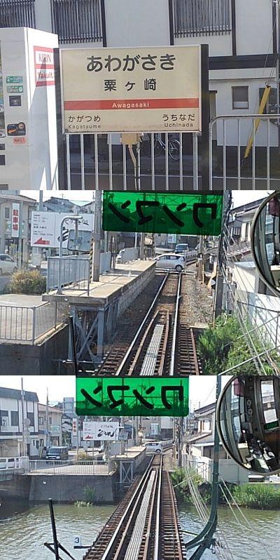 北陸鉄道浅野川線16
