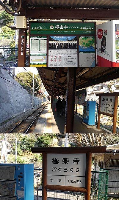 江ノ島電鉄15