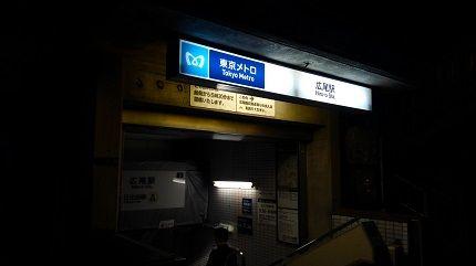 東京メトロ日比谷線41
