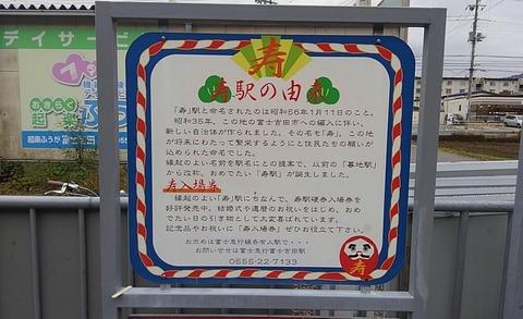 富士急58