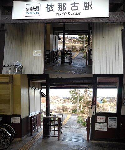 伊賀鉄道41