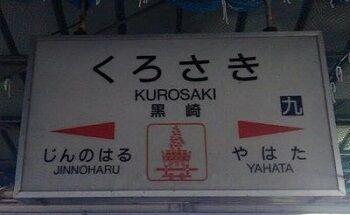 46_あたる_駅01
