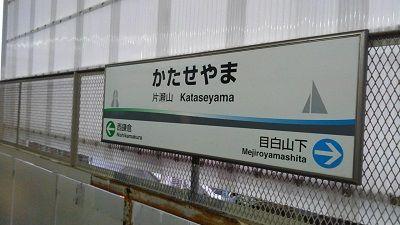 湘南モノレール07
