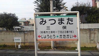 上毛電気鉄道07