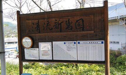 錦川鉄道81