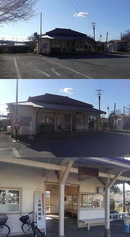 小湊鉄道80