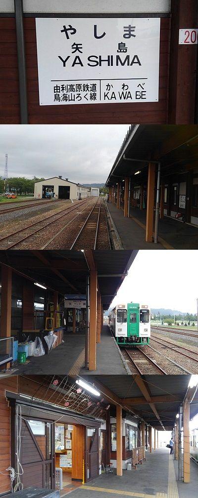 由利高原鉄道26