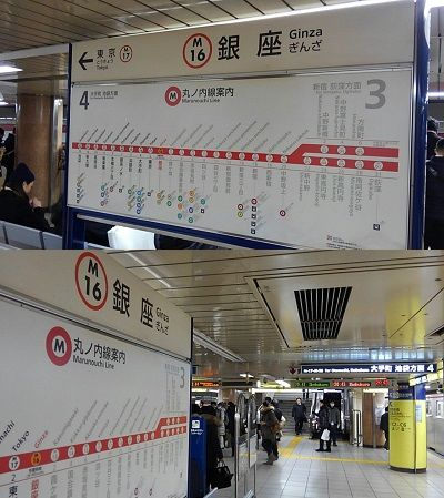 東京メトロ丸の内線66