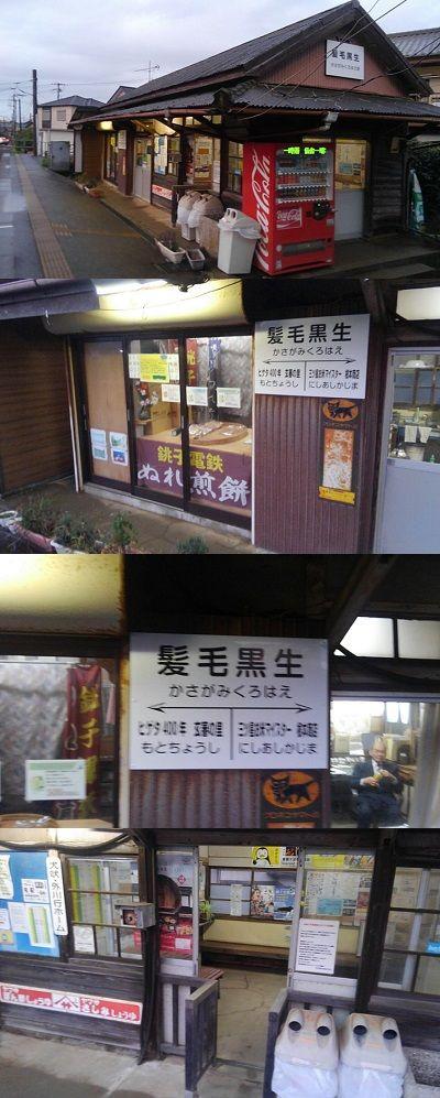 銚子電気鉄道14