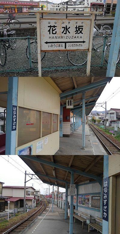 福島交通飯坂線44