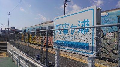 ひたちなか海浜鉄道02