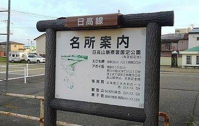 日高本線c87