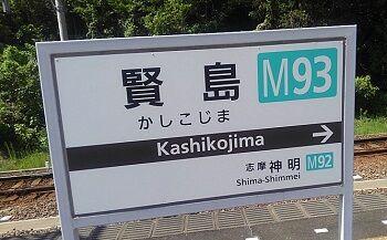 33_エリア_駅01