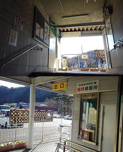 野岩鉄道97