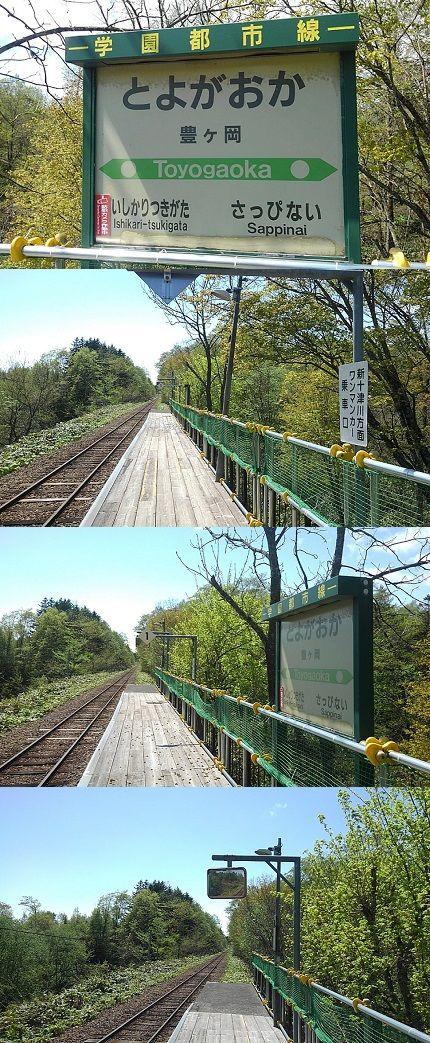 札沼線a14