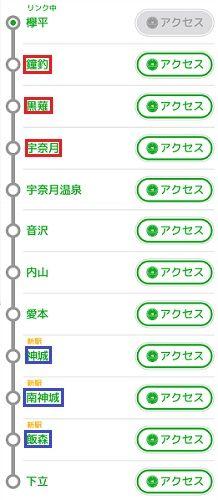 黒部渓谷鉄道94