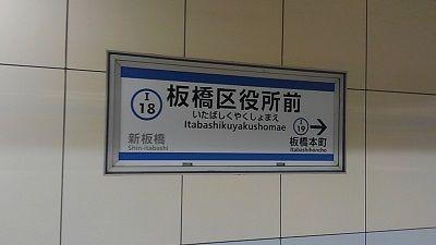 都営三田線25