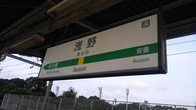 鶴見線08